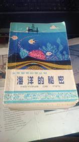 海洋的秘密(少年自然科学丛书)