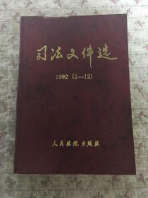 司法文件选.1992年(1-12辑)