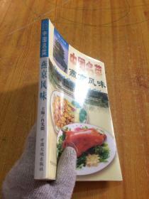 中国名菜.9.燕京风味