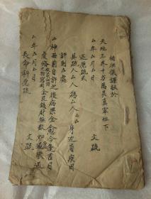 民国及以前往来尺牍符咒择吉手抄本 一册
