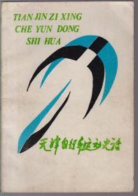 天津自行车运动史话
