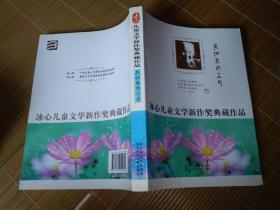 燕归巷的三月——冰心儿童文学新作奖典藏作品