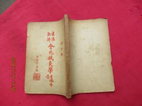 古法新解会元针灸学(民国26年初版)第壹编