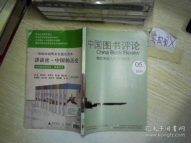 中国图书评论  2014 5