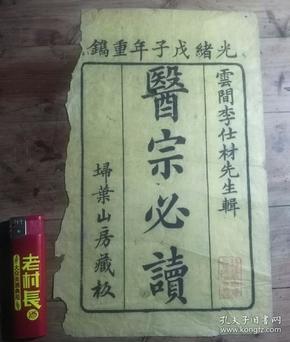 医宗必读(光绪木刻本版权页)