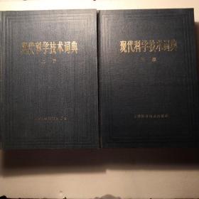 现代科学技术词典(上、下)(精装本)