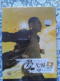 CD+DVD 刘烨 爱无界 全新未拆【满128元9折,满200元85折】