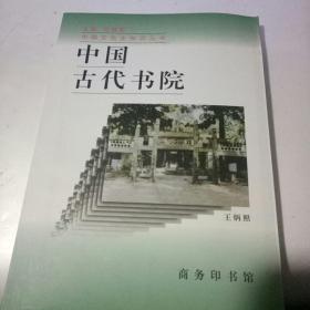 中国古代书院 中国文化史知识丛书