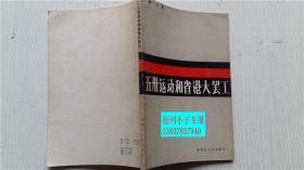 五卅运动和省港大罢工 曹平 著 黑龙江人民出版社 32开