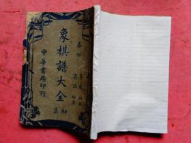 民国:象棋谱大全(初集((卷四)