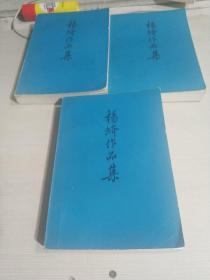 杨绛作品集.1-3,三本合售