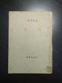 【新文学精品】 1941年初版 华胥社丛书 梁宗岱著 为第一届诗人节作  《屈原》  装帧典雅 书品较好