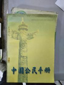 特价!中国公民手册(修订版)9787800917493