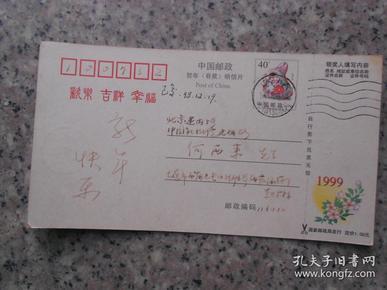 海燕文学月刊社主编助理---赵*广林签名贺卡明信片