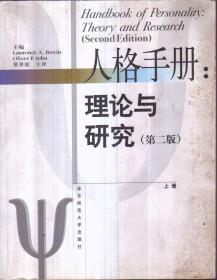 人格手册:理论与研究(第二版 上下)