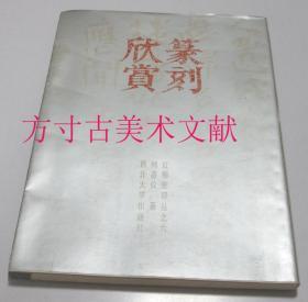 红柳室印丛之六  篆刻欣赏  西北大学  作者签名本