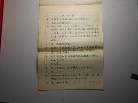 相声《找毛病》13页(天津曲艺界佚名手稿)