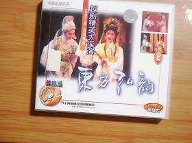 越剧光盘  越剧精英大汇演(上)(2碟。)