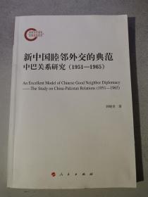 新中国睦邻外交的典范——中巴关系研究(1951-1965)