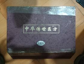 中华传世医方 名医验方(上下)民间秘方(上下) 精装 原盒