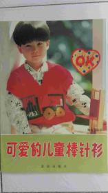 可爱的儿童棒针衫