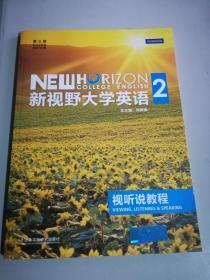 新视野·大学英语视听说教程2