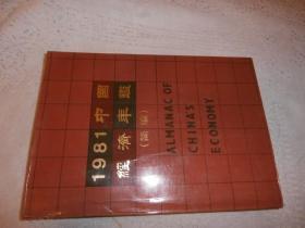 1981中国经济年鉴 简编