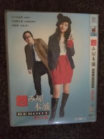 日剧精品系列:怨屋本铺怨み屋本舗REBOOT2006日本木下亚由美(全12集)