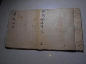 学租总册(民国32年立)