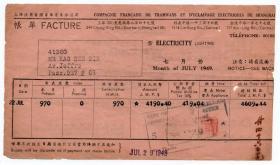 房产水电专题---民国发票单据类------1949年7月上海法商电灯电车自来水公司, 电费发票