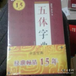 五体字典(32开)