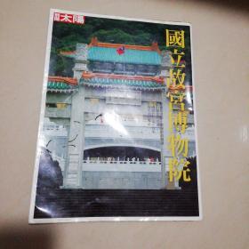 国立故宫博物院【大16开】