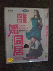 日剧精品系列:离婚同居Rikon dôkyo2010日本阿部隆史(全5集)