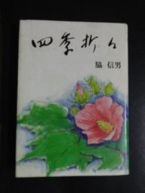 日文原版书《四季折折》【签名钤印本,赠江西省南昌市原主要领导】