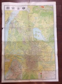 民国地图:南京全图 (彩色、53.5X77厘米)