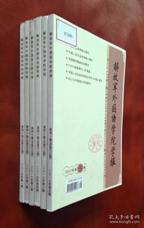 解放军外国语学院学报  2017(第 1――6 期)