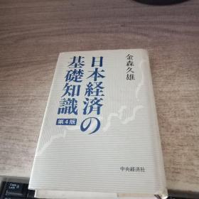 日本经济の基础知识 第4版