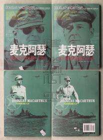 第二次世界大战十大名将丛书-麦克阿瑟·美国的凯撒大帝 上下△