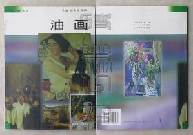 美术教育丛书-油画△
