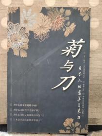 菊与刀 ——日本人的柔美与暴力