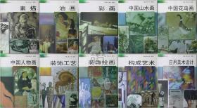 美术教育丛书(全十册)-素描、油画、彩画、中国山水画、中国花鸟画、中国人物画、装饰工艺、装饰绘画、构成艺术、应用美术设计△