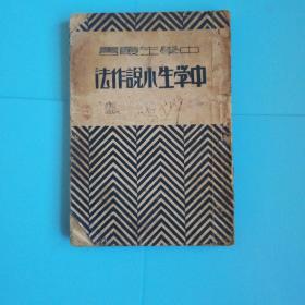 中学生丛书--中学生小说作法   民国二十八年中学生书局出版