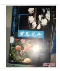 馆藏《常见花卉》苏家和等著,四川人民出版社