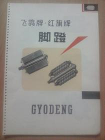 """商标---天津飞鸽牌`丶红旗牌自行车:""""脚蹬"""""""