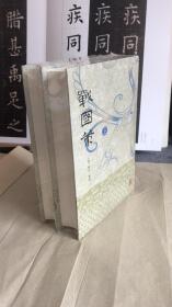 战国策(上下) 上海古籍出版社