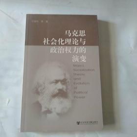 马克思社会化理论与政治权力的演变