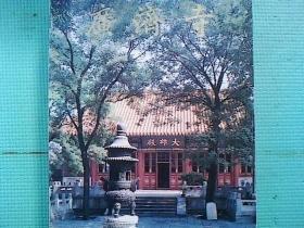 广济寺(说明书)