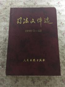 司法文件选.1998年(1-12辑)