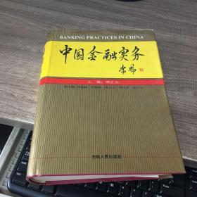 中国金融实务