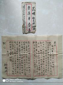 1.民国实寄封【带】信件